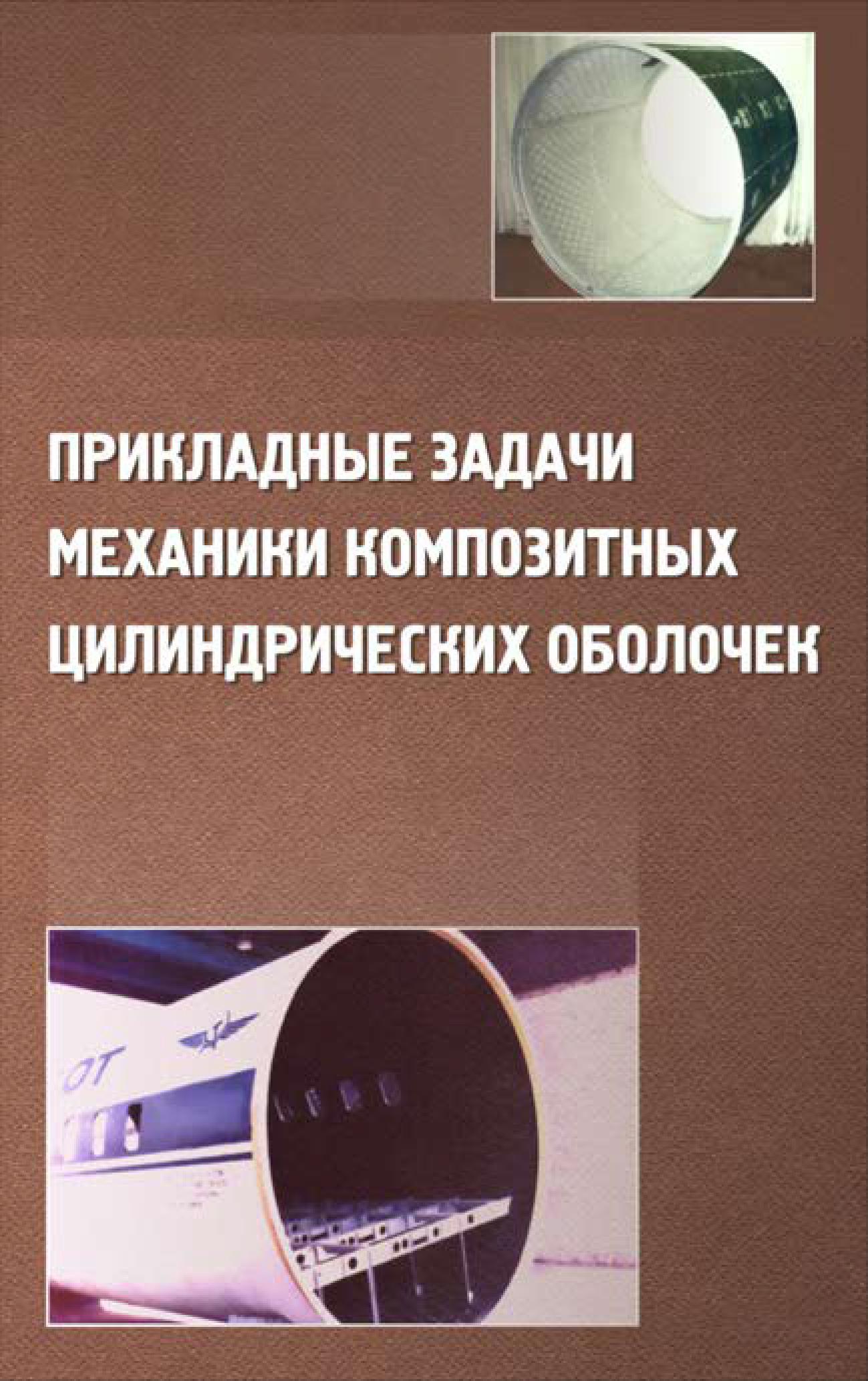 Юрий Соломонов Прикладные задачи механики композитных цилиндрических оболочек цена