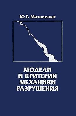 Юрий Матвиенко Модели и критерии механики разрушения цена
