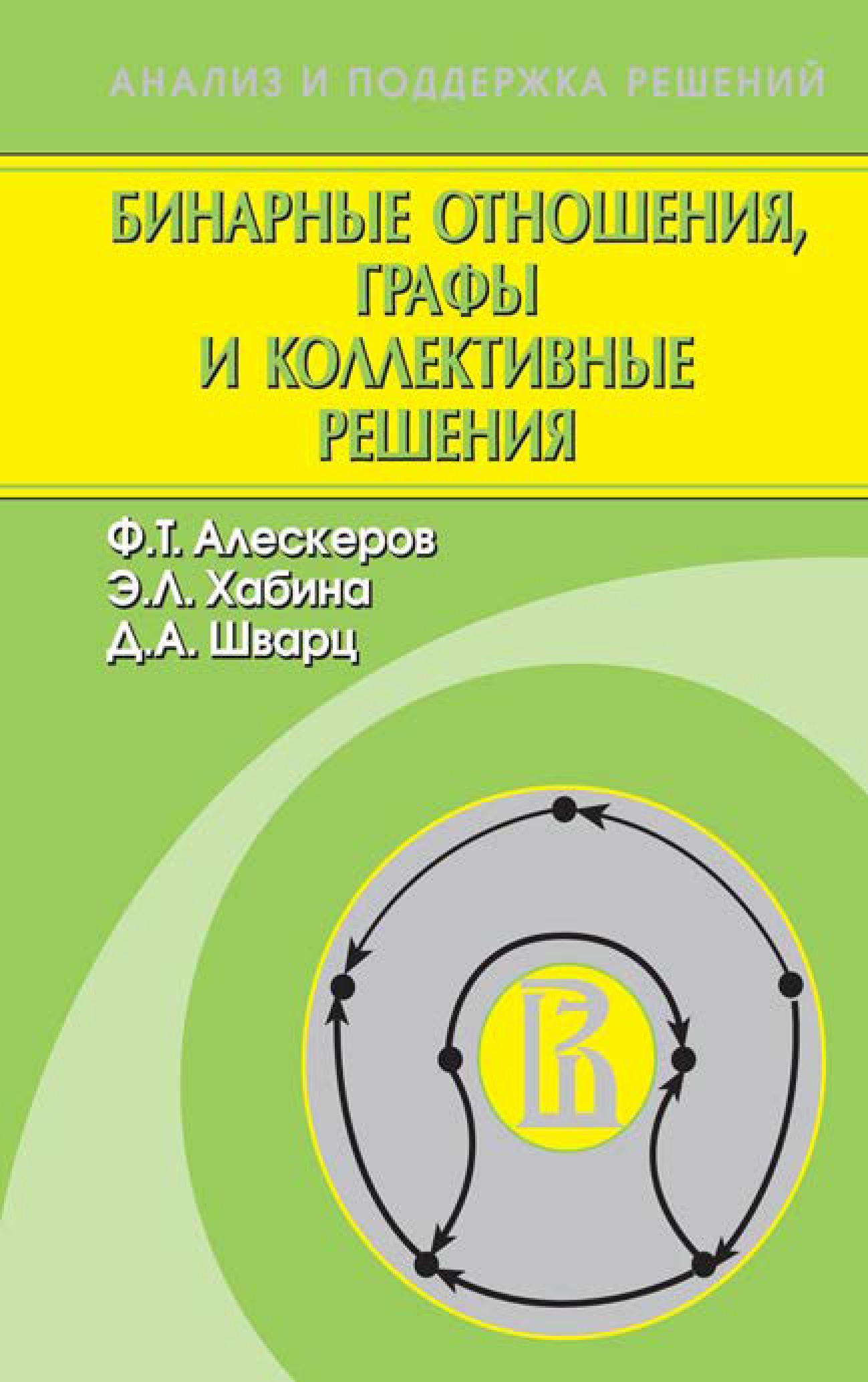 Ф. Т. Алескеров Бинарные отношения, графы и коллективные решения