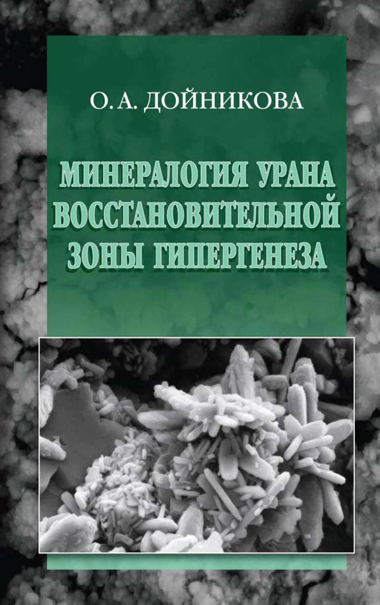 Ольга Дойникова Минералогия урана восстановительной зоны гипергенеза (по данным электронной микроскопии)