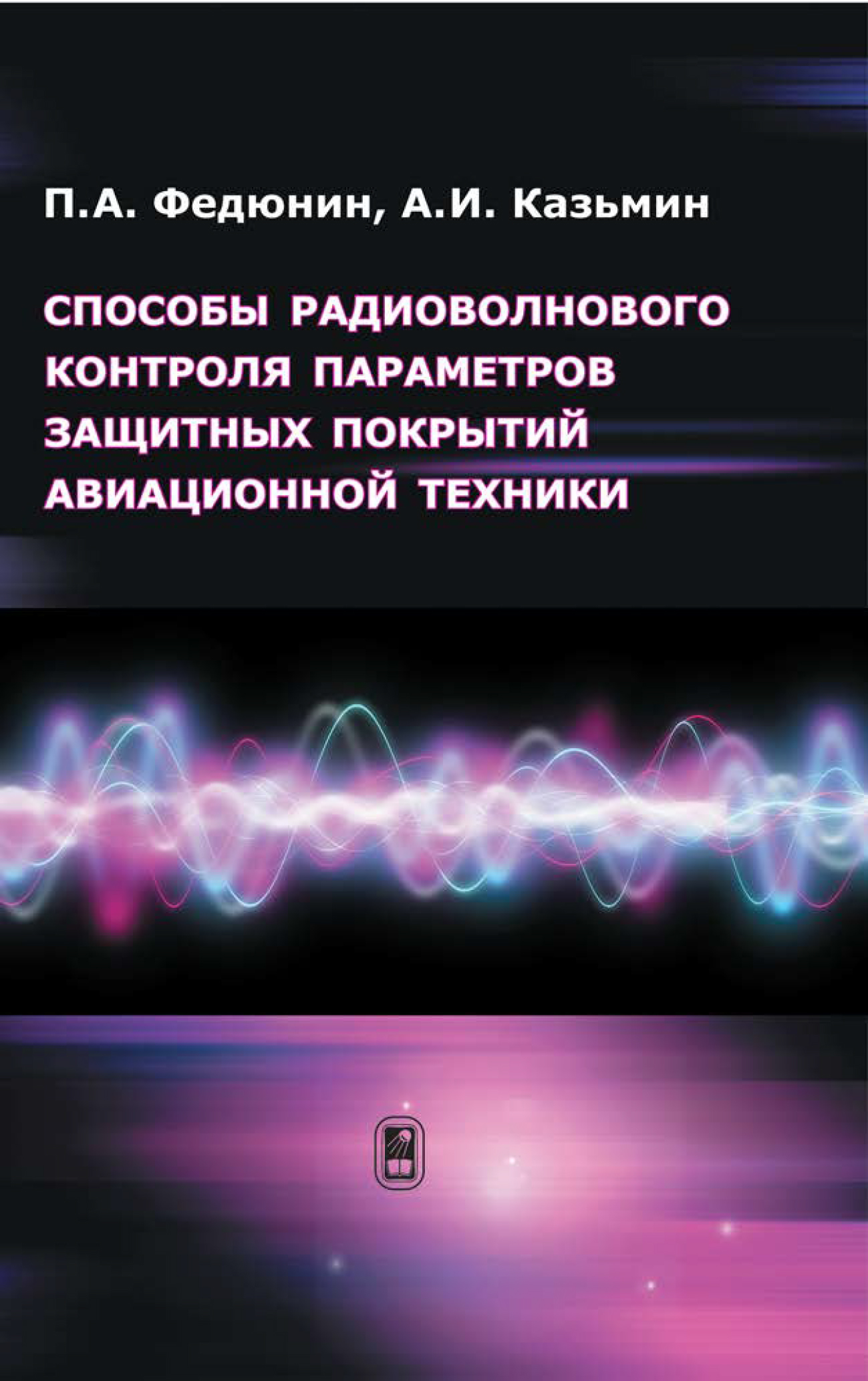 Александр Казьмин Способы радиоволнового контроля параметров защитных покрытий авиационной техники