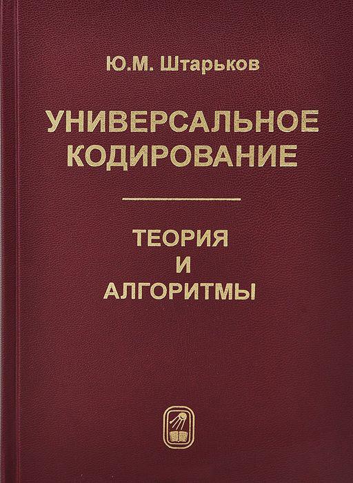 Юрий Штарьков Универсальное кодирование. Теория и алгоритмы