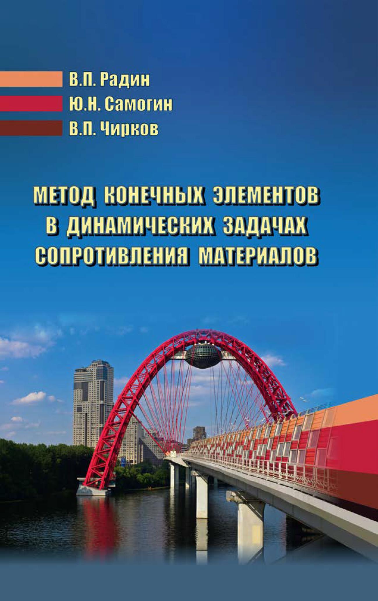 Виктор Чирков Метод конечных элементов в динамических задачах сопротивления материалов в н сидоров дискретно континуальный метод конечных элементов приложения в строительстве
