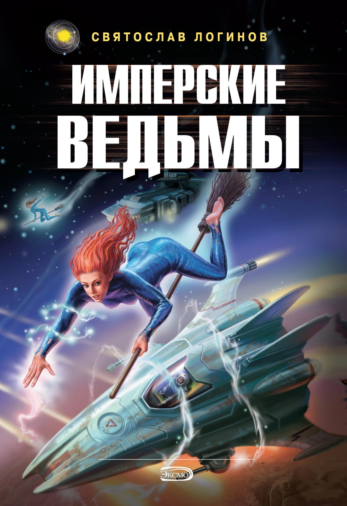 Святослав Логинов Вокруг Гекубы