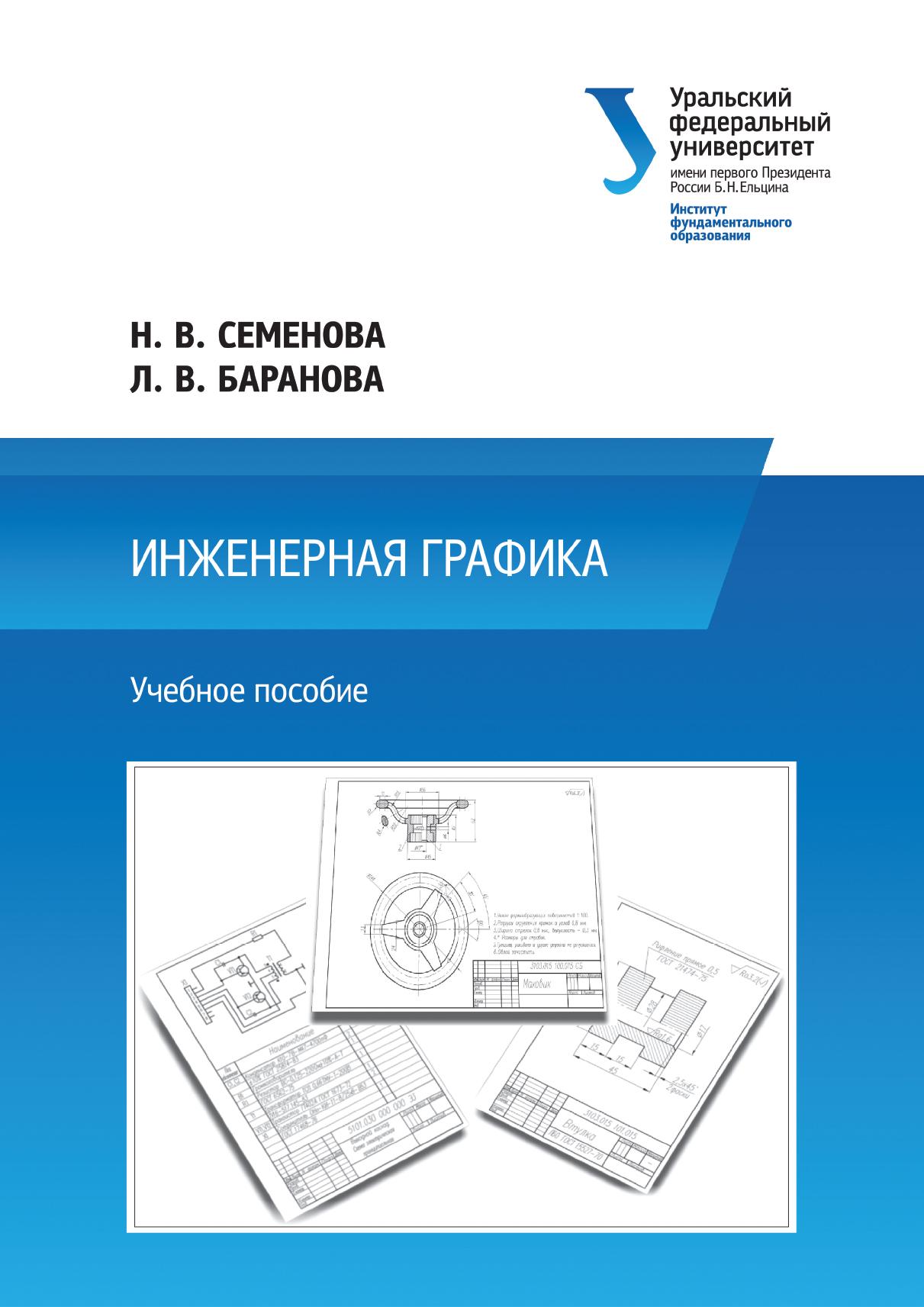 Н. В. Семенова Инженерная графика волошин челпан э начертательная геометрия инженерная графика