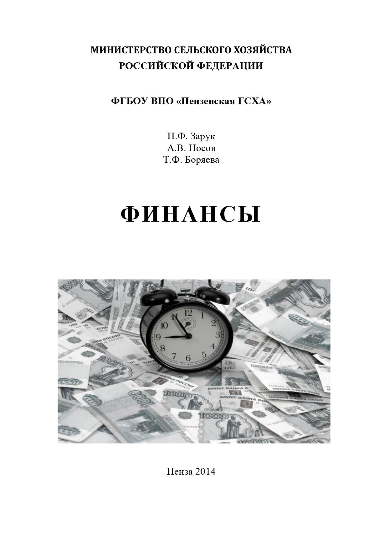 Фото - Т. Ф. Боряева Финансы пищулов в глобальная экология экономика и финансы монография