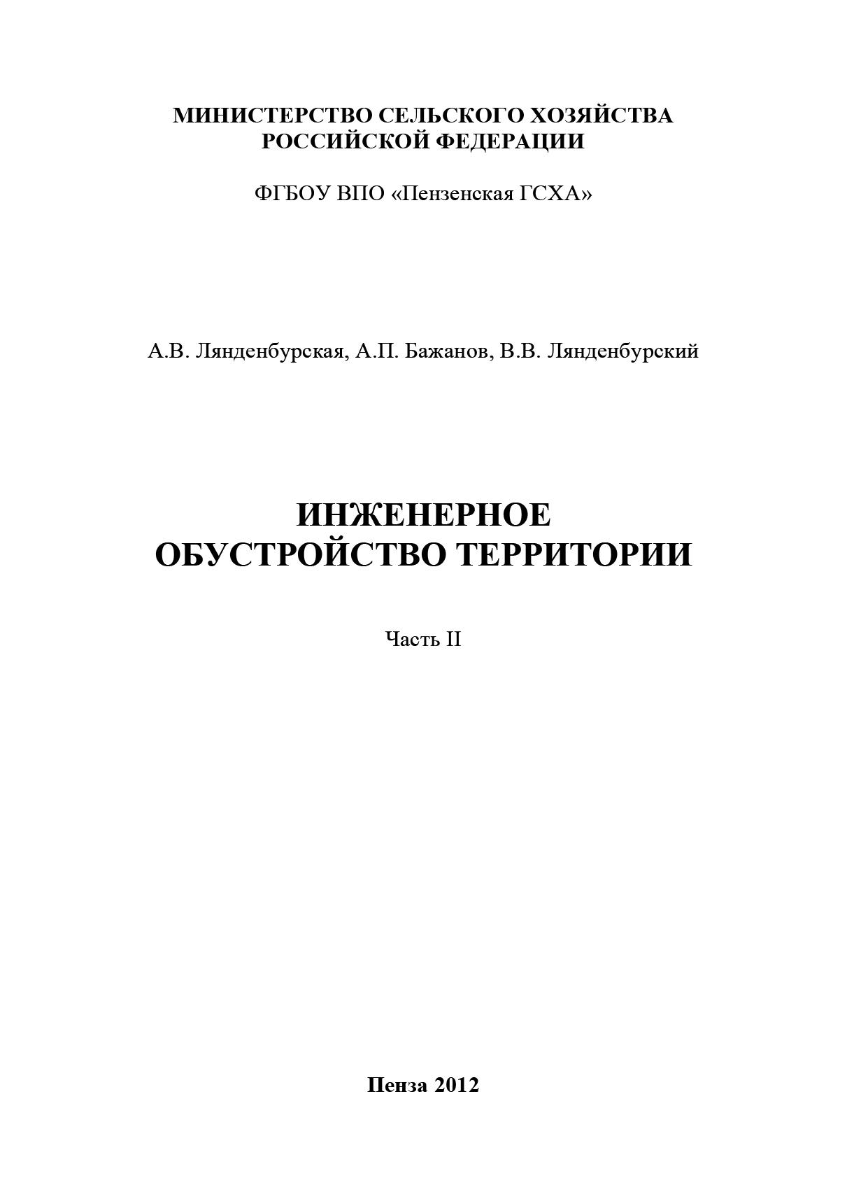 А. П. Бажанов Инженерное обустройство территории. Часть II