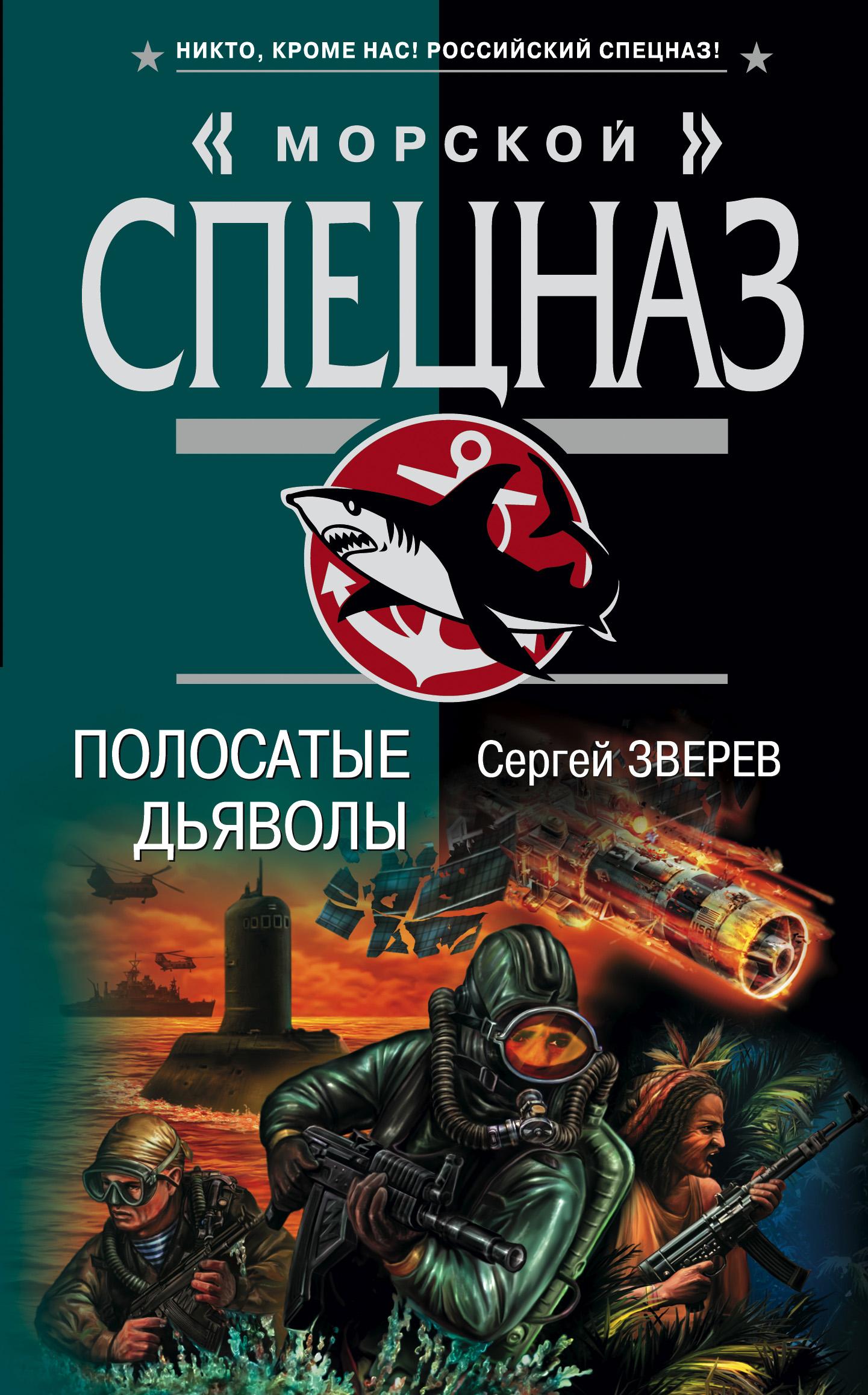Сергей Зверев Полосатые дьяволы цены онлайн