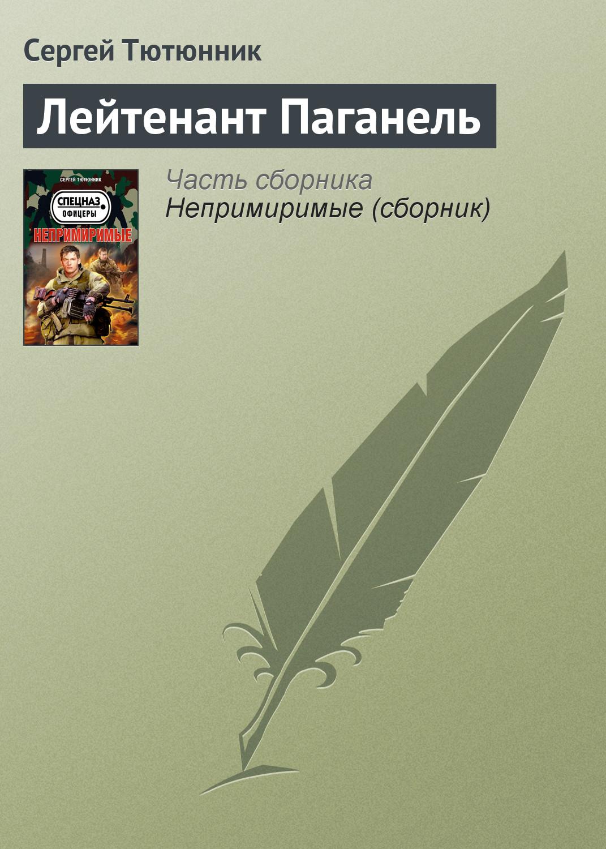 Сергей Тютюнник Лейтенант Паганель