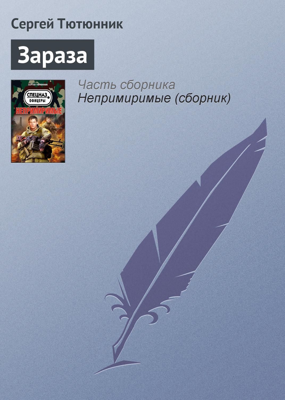 Сергей Тютюнник Зараза
