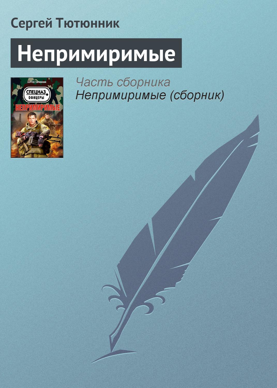 Сергей Тютюнник Непримиримые сергей тютюнник кобелино