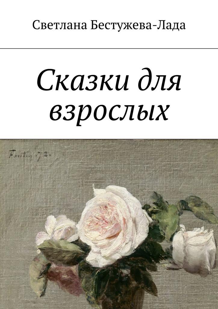 все цены на Светлана Игоревна Бестужева-Лада Сказки для взрослых онлайн
