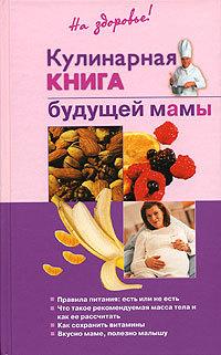 Ольга Торозова Кулинарная книга будущей матери лариса свиридова мама лара беременость и роды все что нужно знать будущей маме