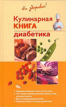 Владислав Леонкин Кулинарная книга диабетика