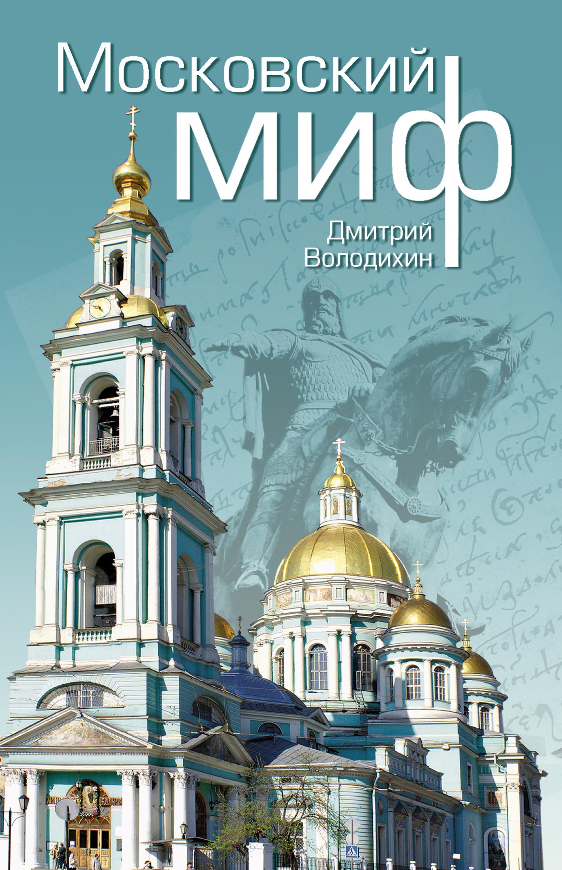 Московский миф