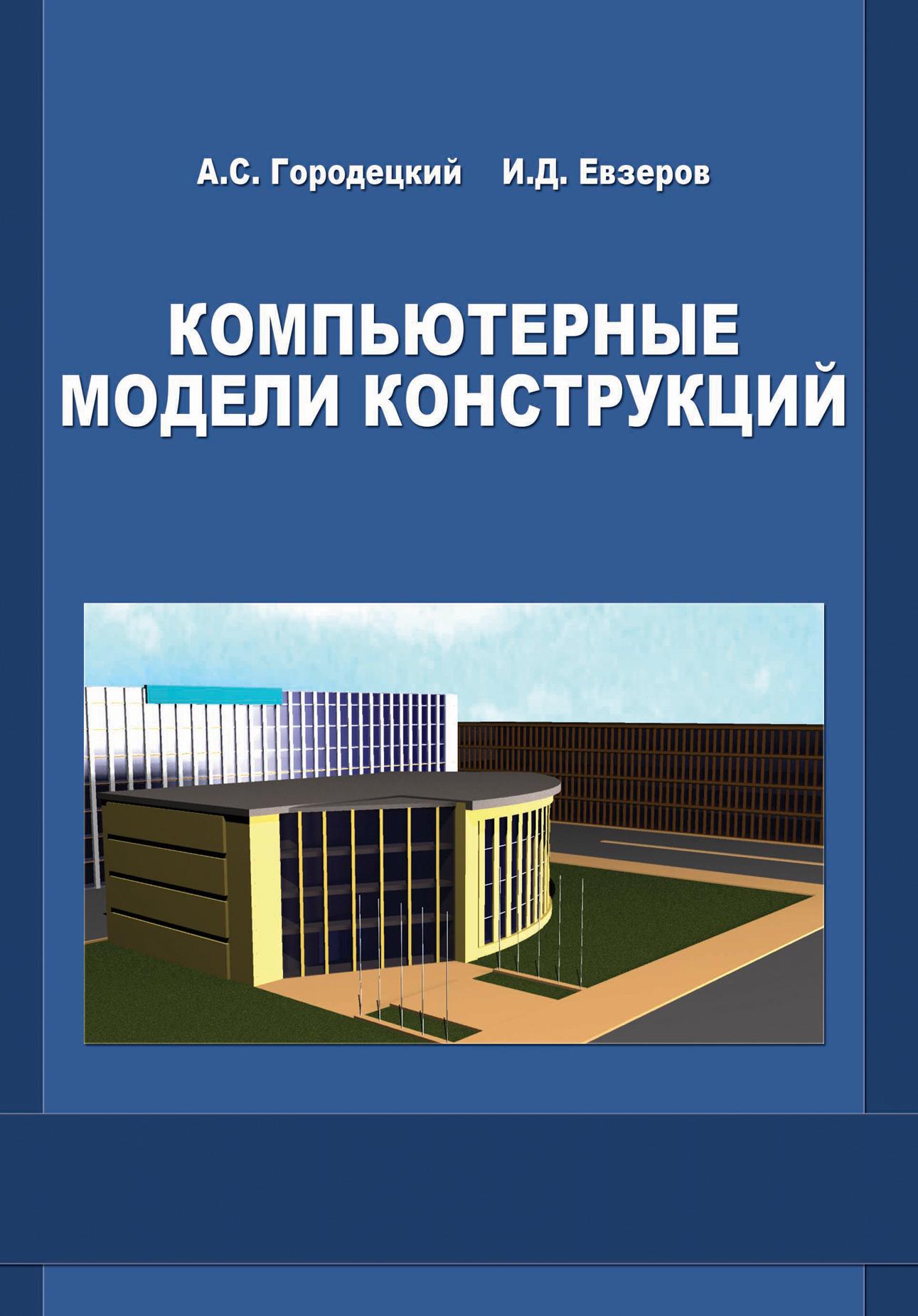 А. С. Городецкий Компьютерные модели конструкций