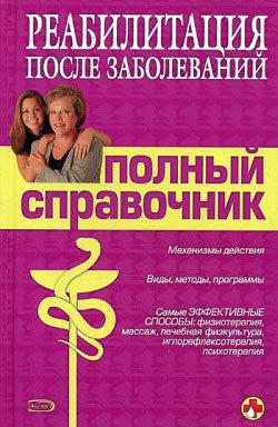 Владислав Леонкин Справочник по реабилитации после заболеваний