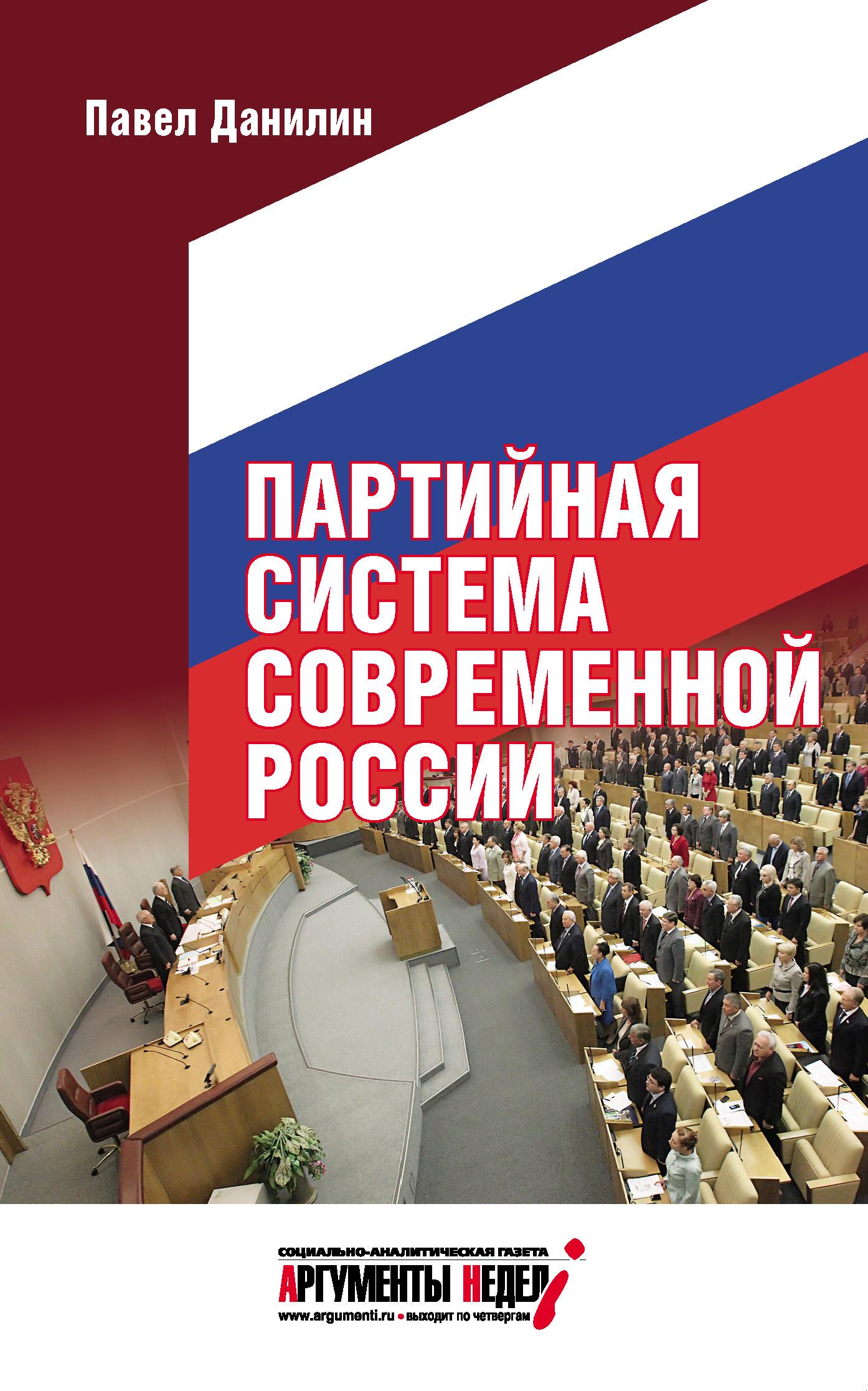 Фото - Павел Данилин Партийная система современной России павел данилин партийная система современной россии