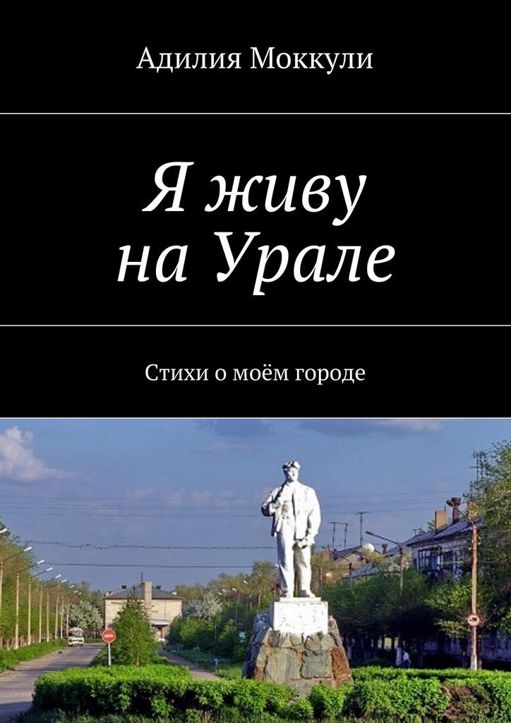 Адилия Моккули Я живу наУрале