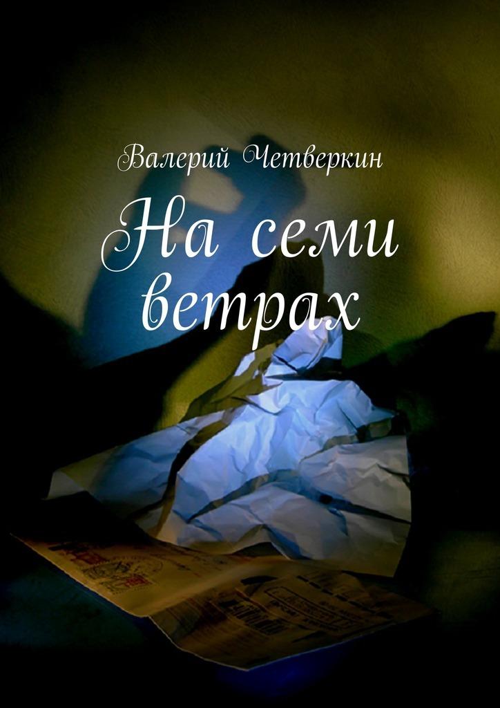 Валерий Четверкин Насеми ветрах