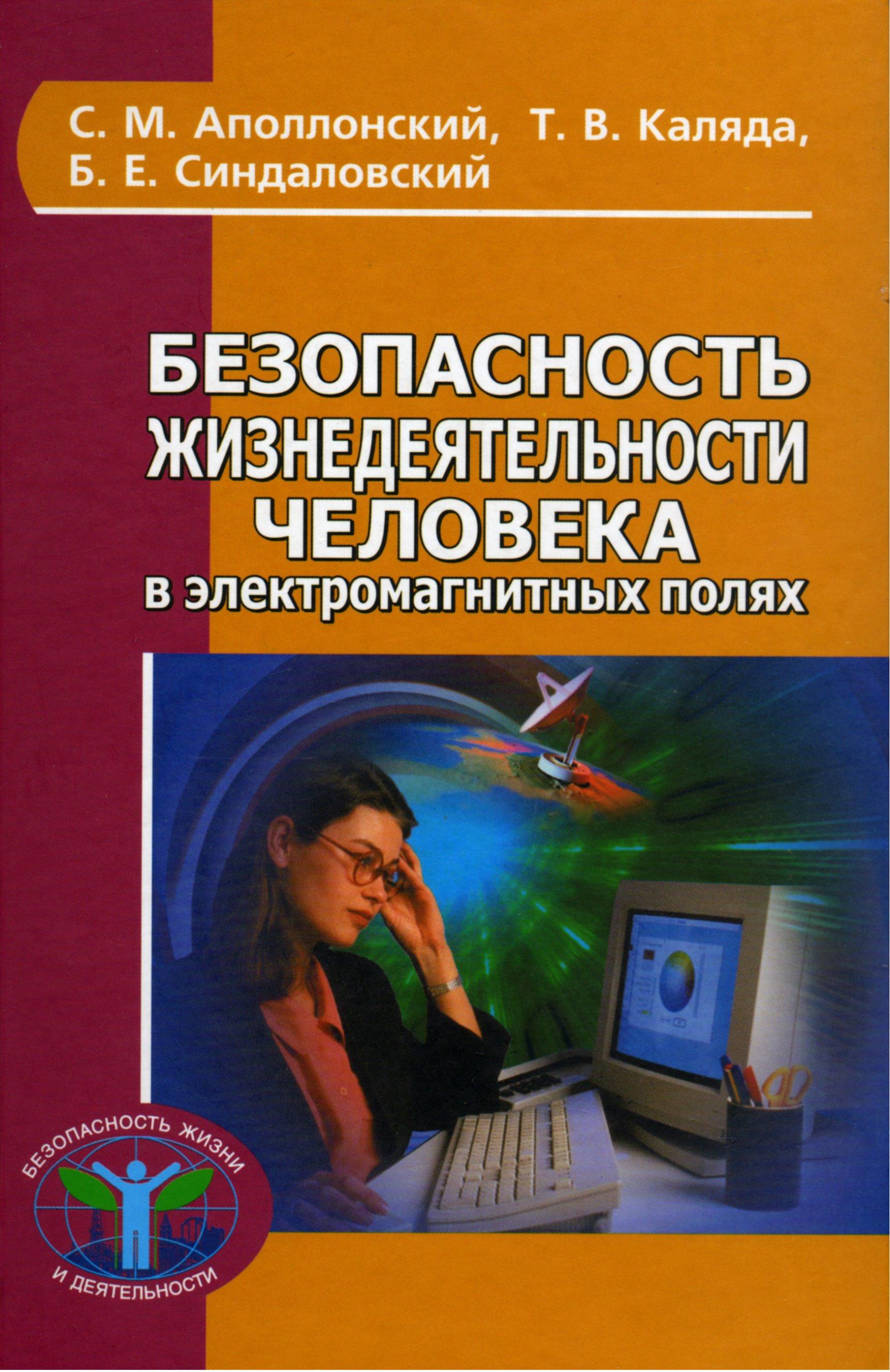 С. М. Аполлонский Безопасность жизнедеятельности человека в электромагнитных полях с м аполлонский моделирование и расчёт электромагнитных полей в технических устройствах том iii