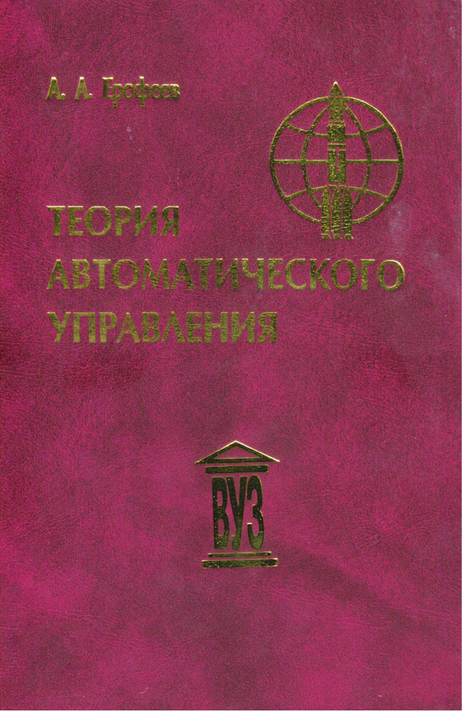 А. А. Ерофеев Теория автоматического управления