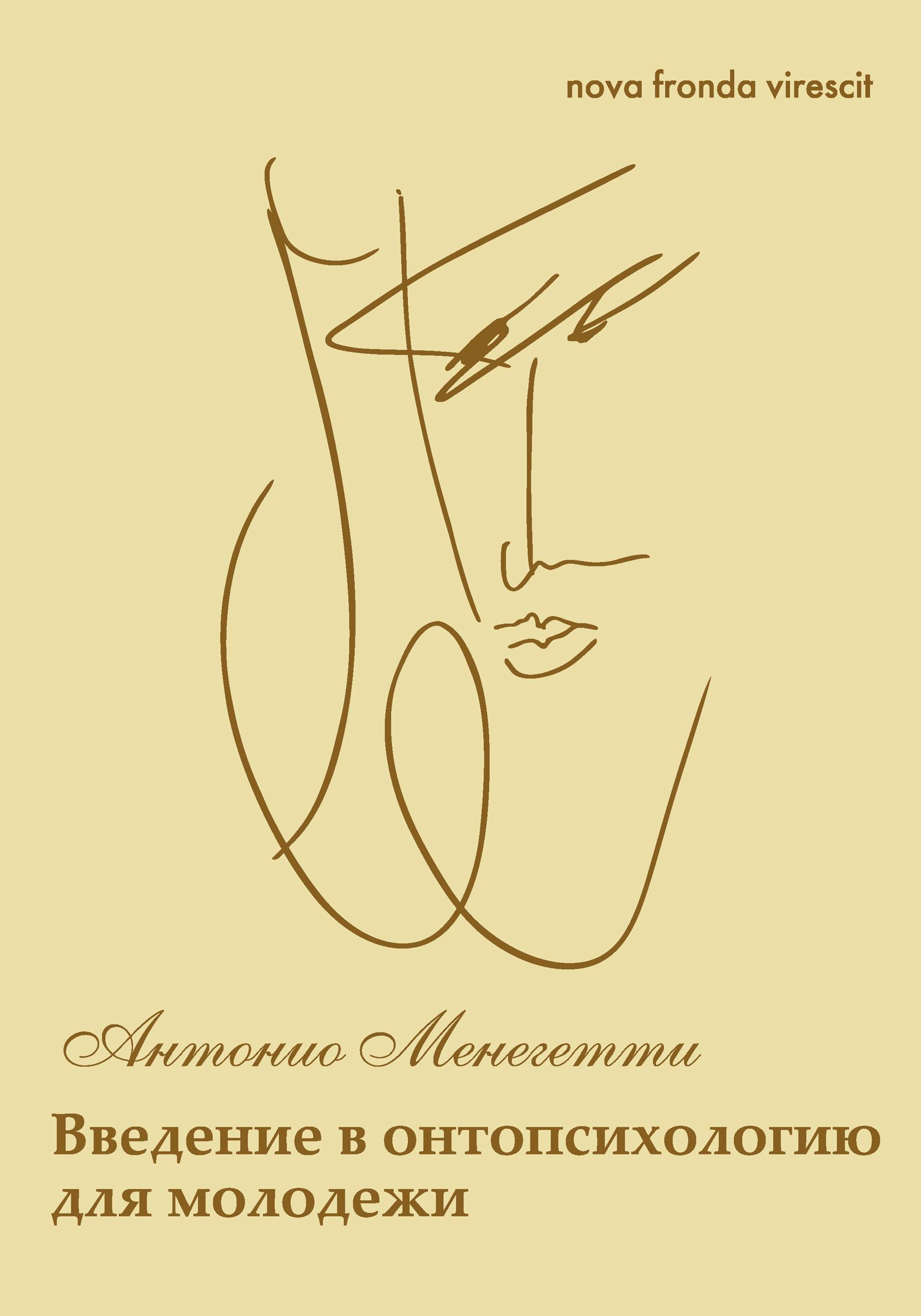 Антонио Менегетти Nova fronda virescit. Введение в онтопсихологию для молодежи