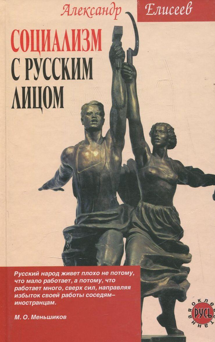 Александр Елисеев Социализм с русским лицом цена и фото