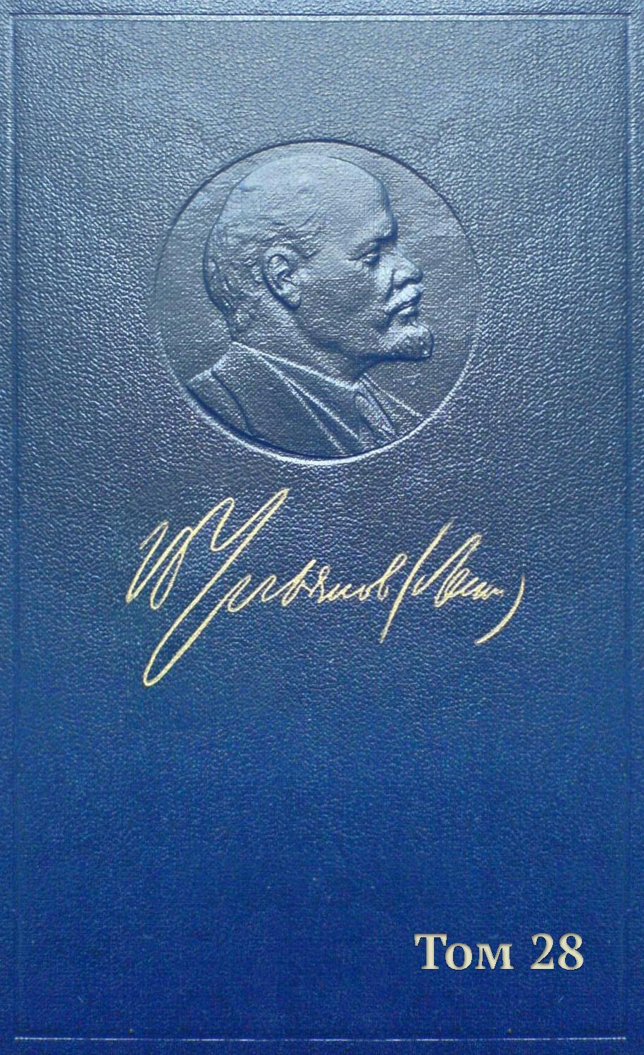 Владимир Ленин Полное собрание сочинений Том 28 Тетради по империализму