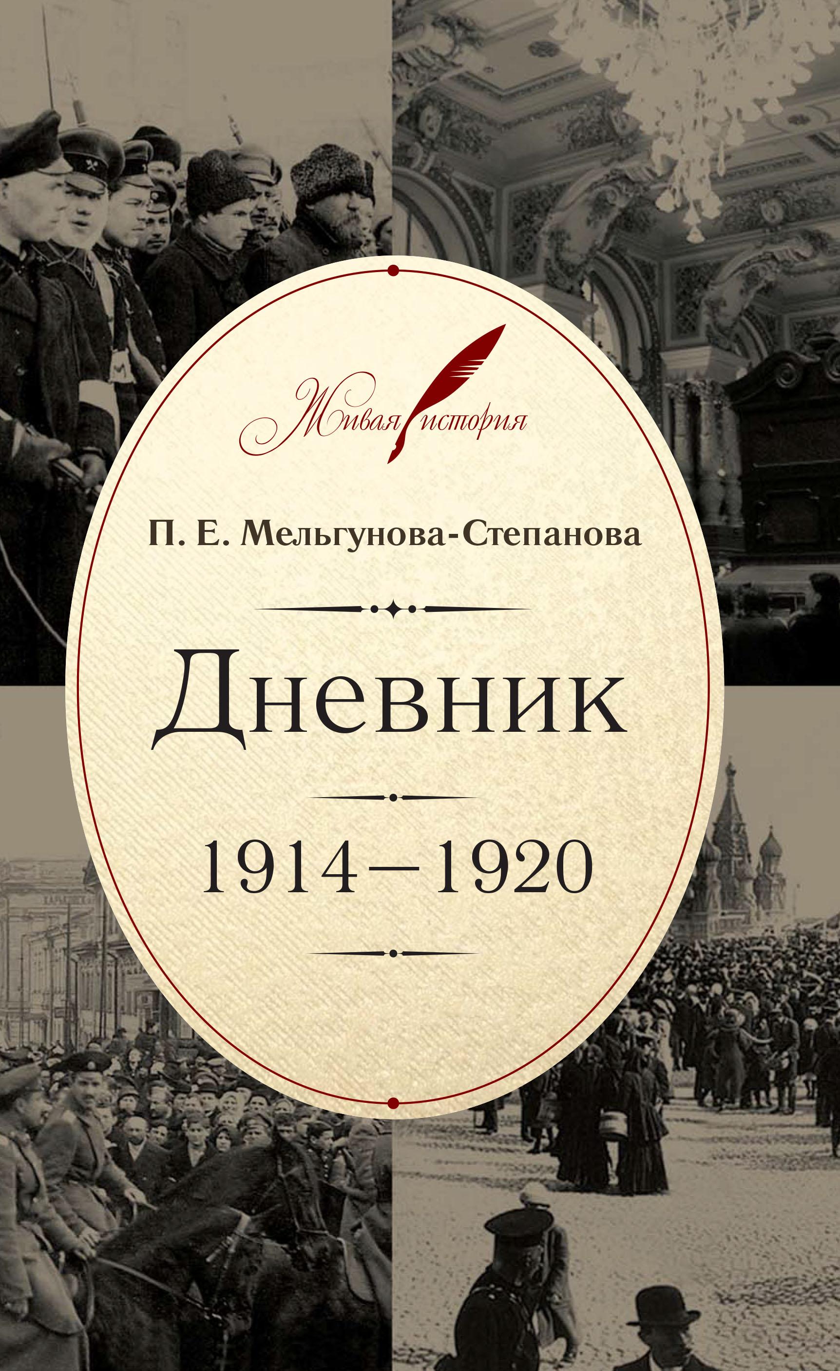 П. Е. Мельгунова-Степанова Дневник. 1914–1920 д в ненюков от мировой до гражданской войны воспоминания 1914–1920