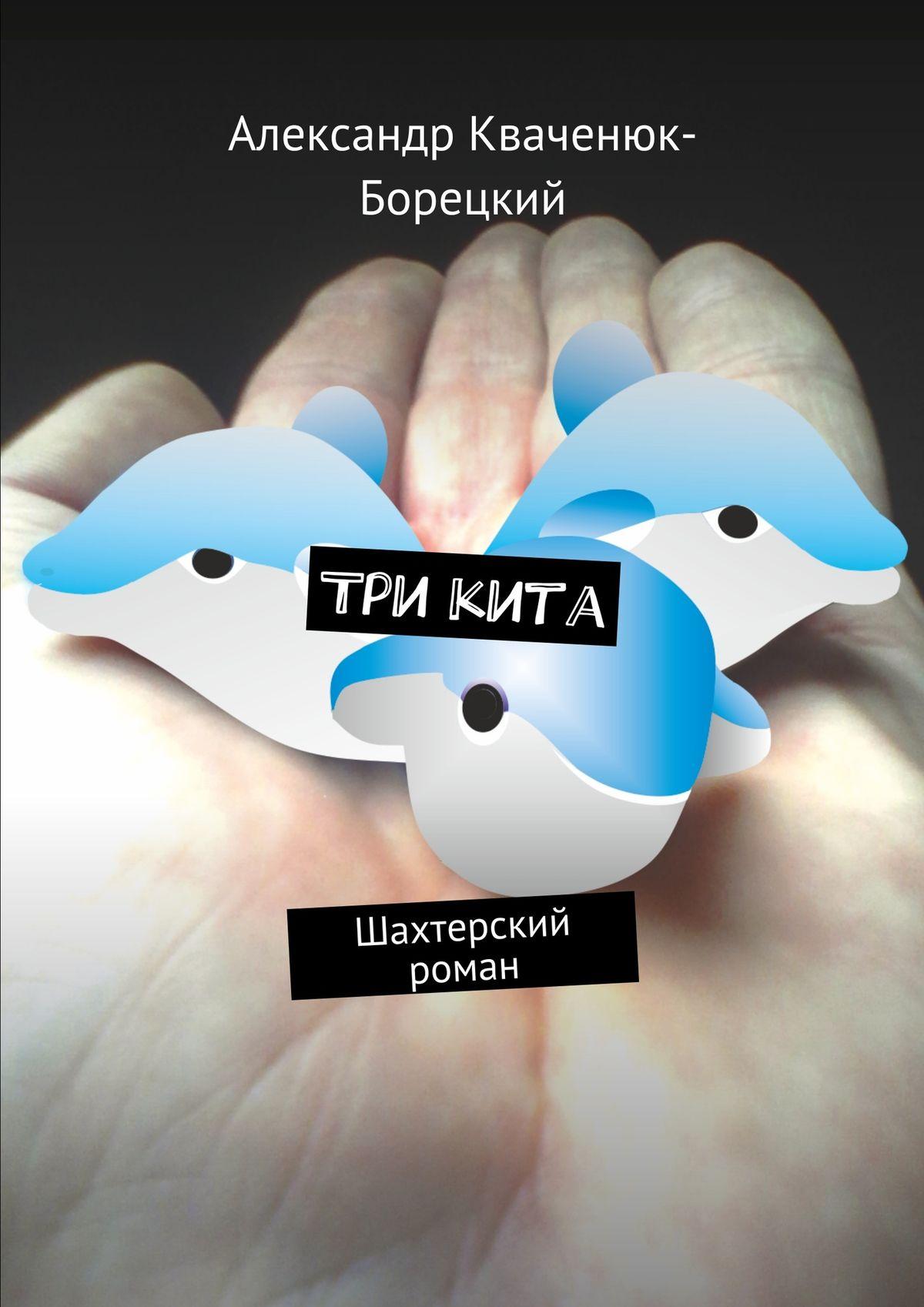 Александр Кваченюк-Борецкий Трикита. Шахтерский роман