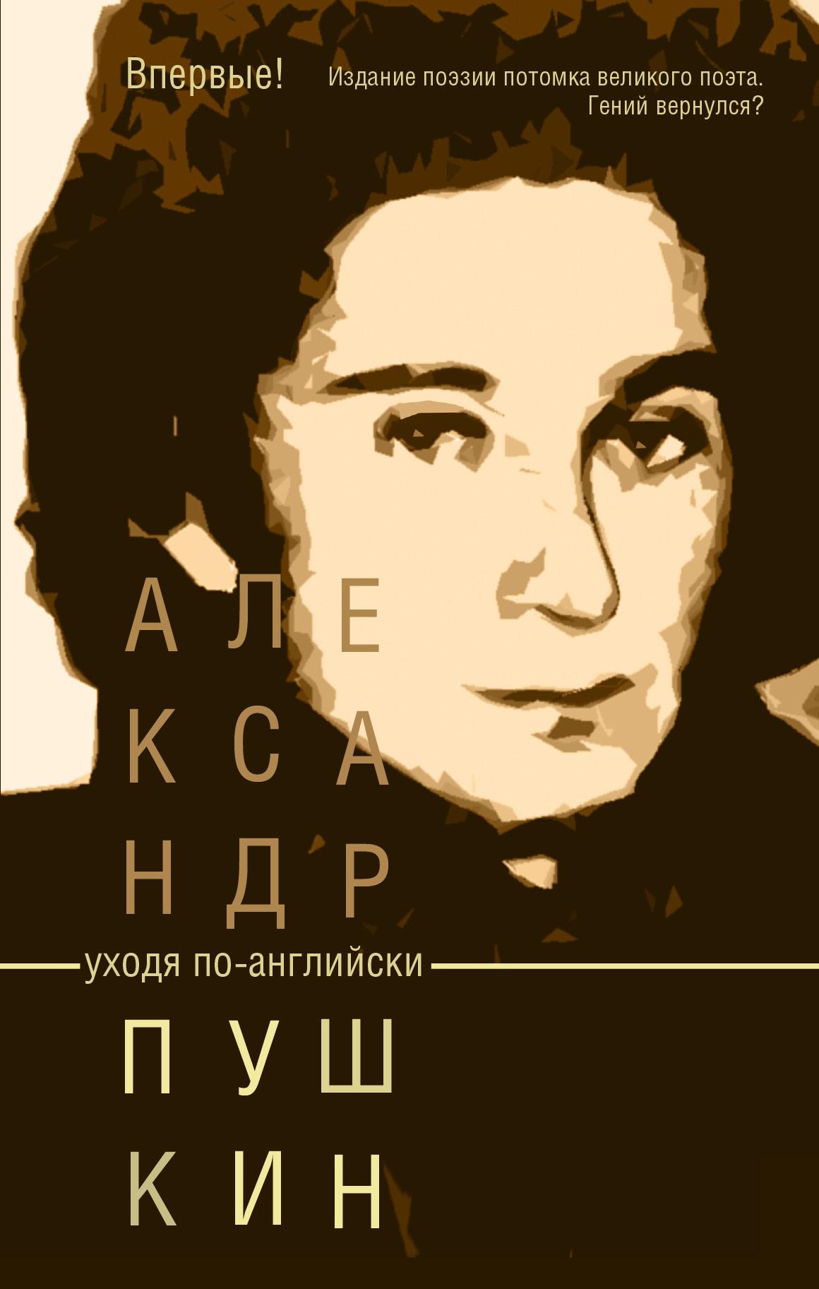 Александр Пушкин Уходя по-английски александр пушкин уходя по английски