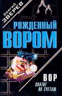 Сергей Зверев Вор платит по счетам сергей зверев новые гладиаторы