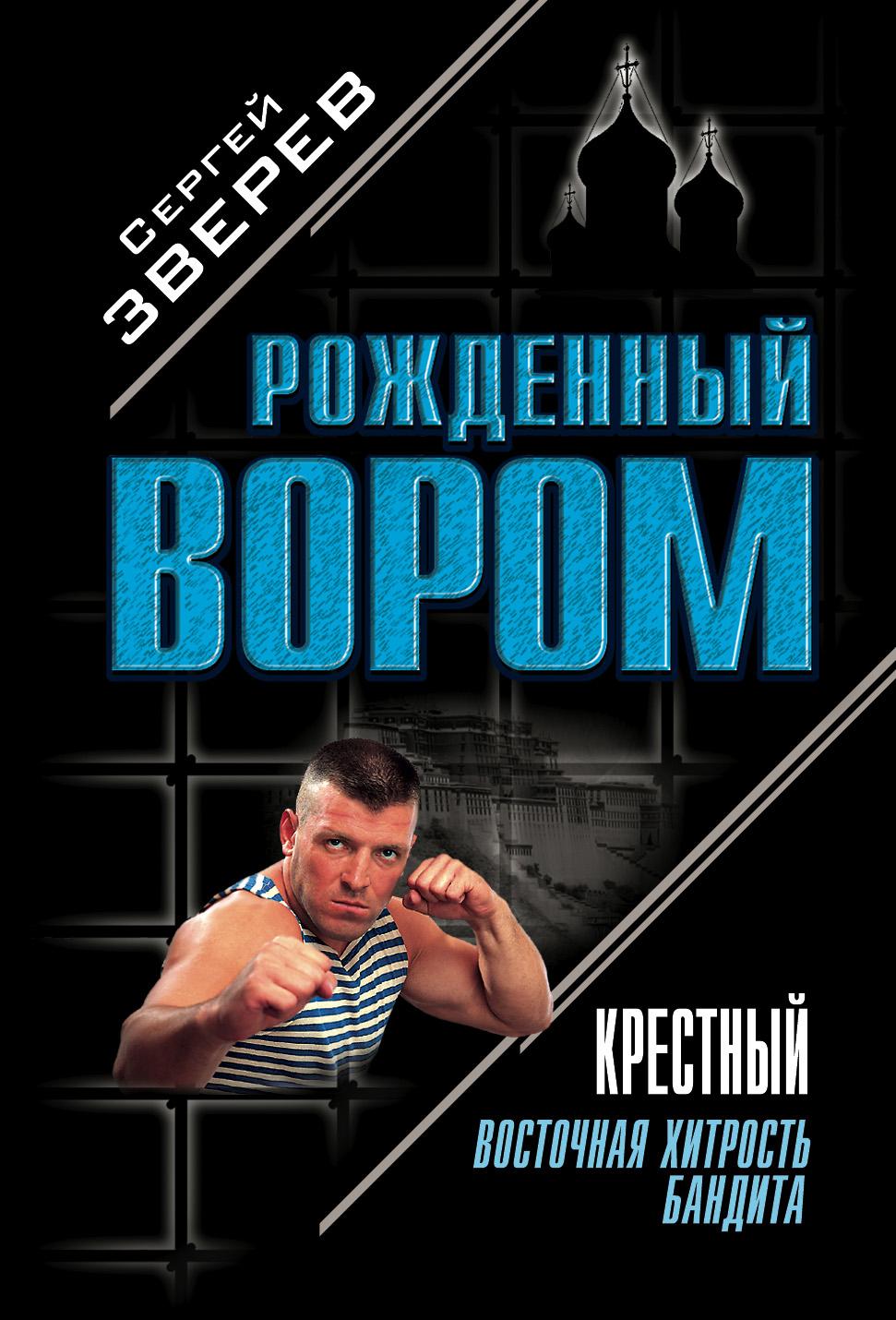 Сергей Зверев Крестный. Восточная хитрость бандита