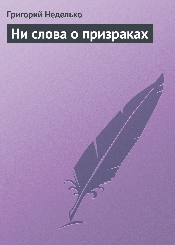 купить Григорий Неделько Ни слова о призраках по цене 5.99 рублей