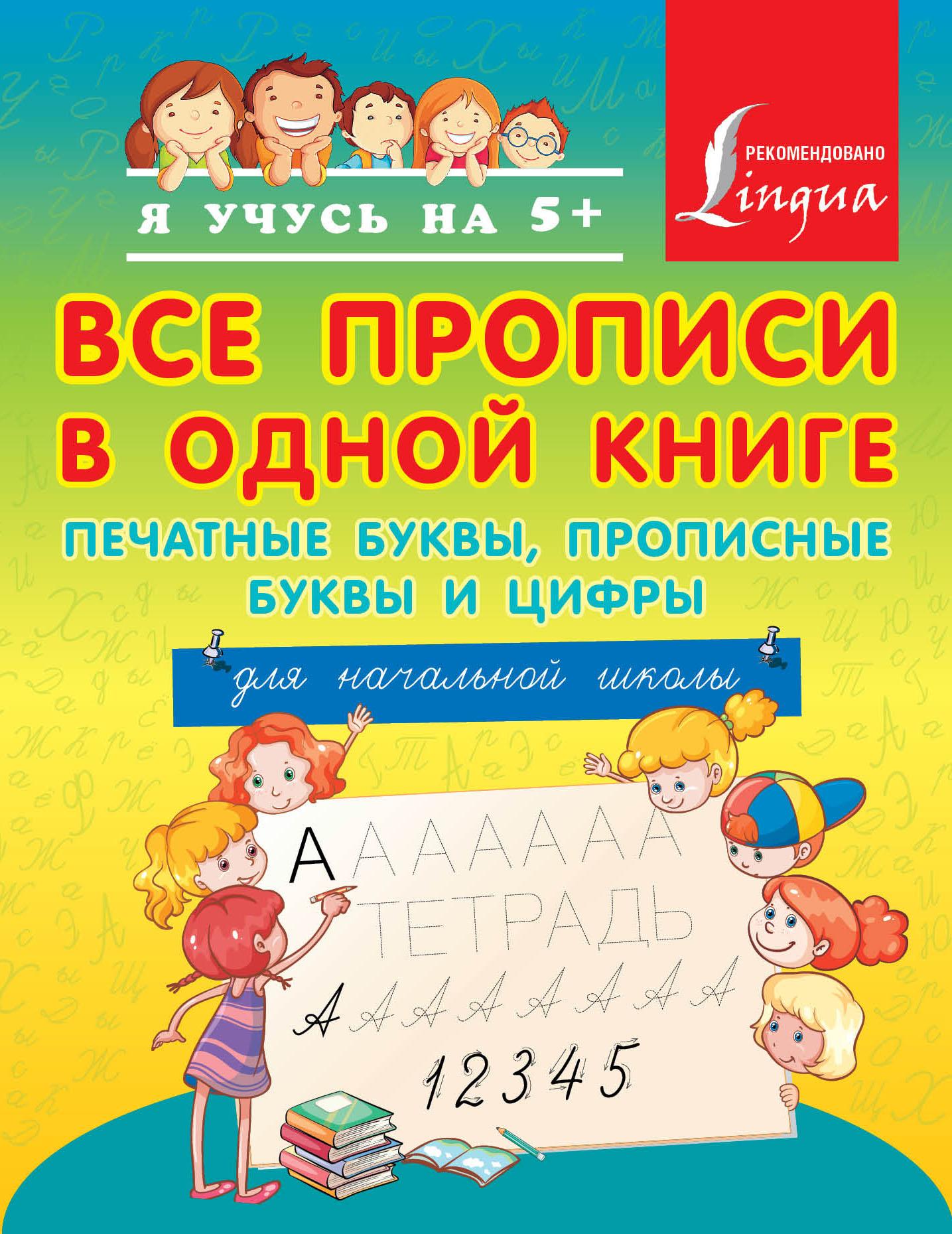 Отсутствует Все прописи в одной книге: печатные буквы, прописные буквы и цифры. Для начальной школы феникс прописи для школьников