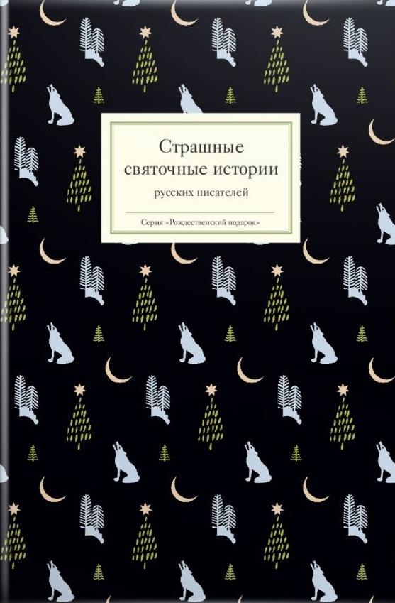 Сборник Страшные святочные истории русских писателей цена 2017
