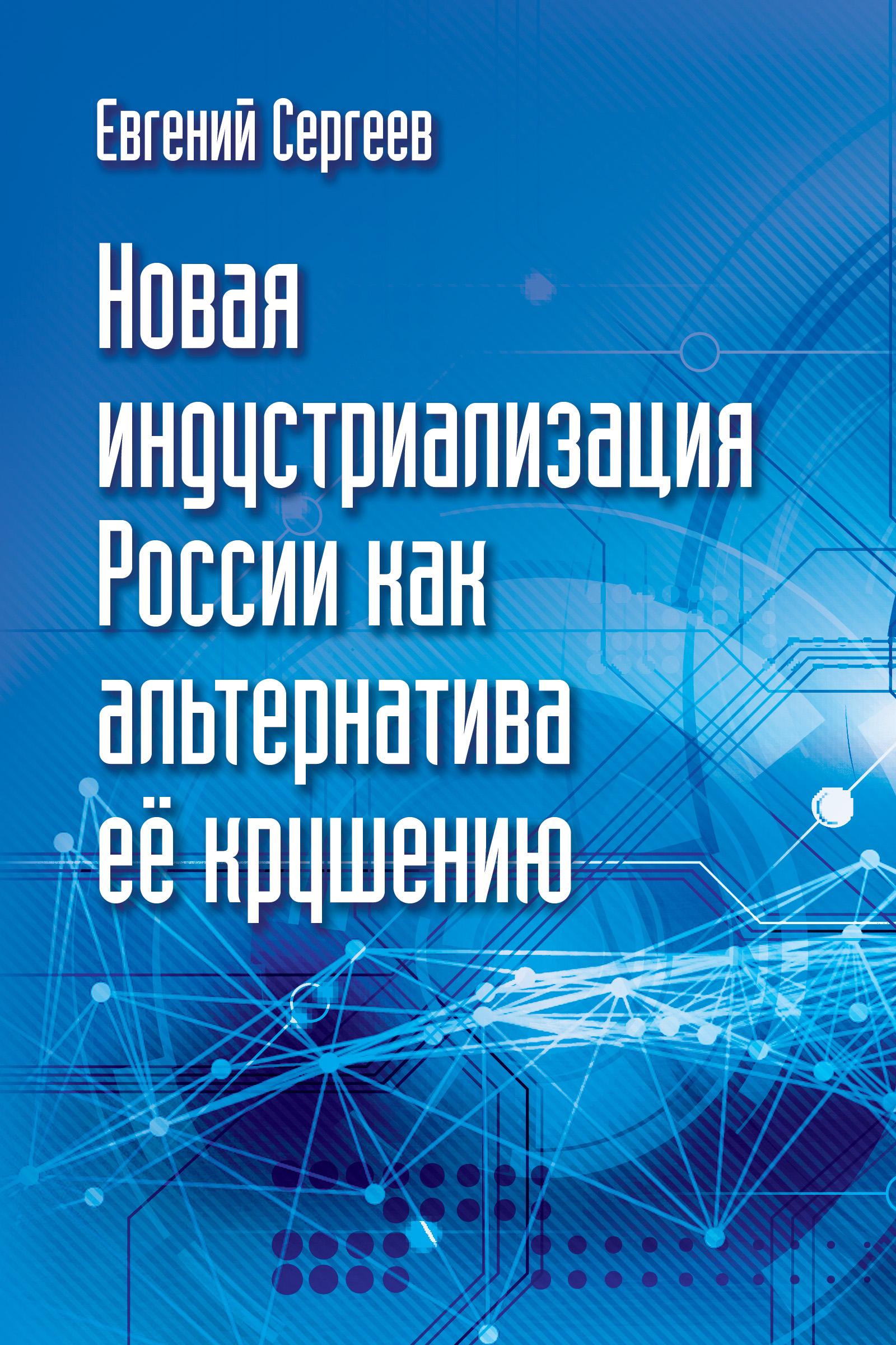 Евгений Сергеев Новая индустриализация России как альтернатива ее крушению аганбегян а кризис беда и шанс для россии