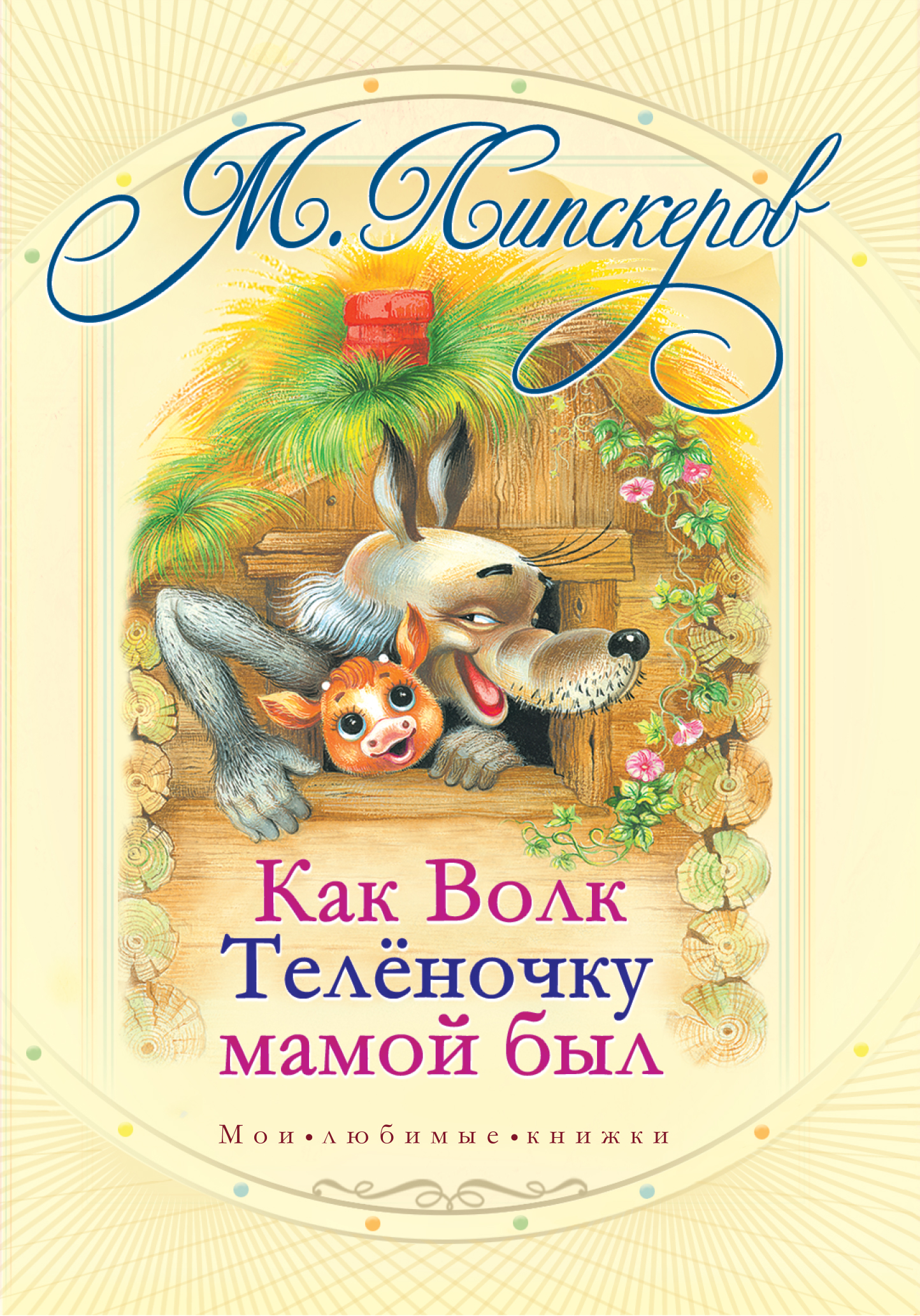Михаил Липскеров Как волк теленочку мамой был и другие любимые сказки успенский э н как волк теленочку все таки мамой был