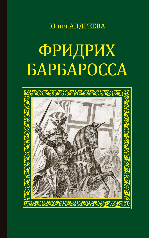 Юлия Андреева Фридрих Барбаросса андреева ю и фридрих барбаросса