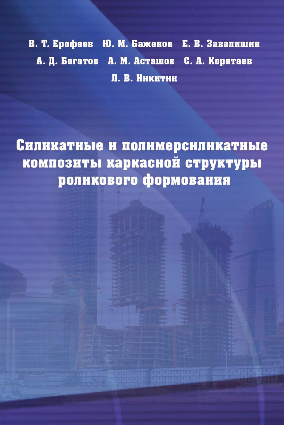 Ю. М. Баженов Силикатные и полимерсиликатные композиты каркасной структуры роликового формования