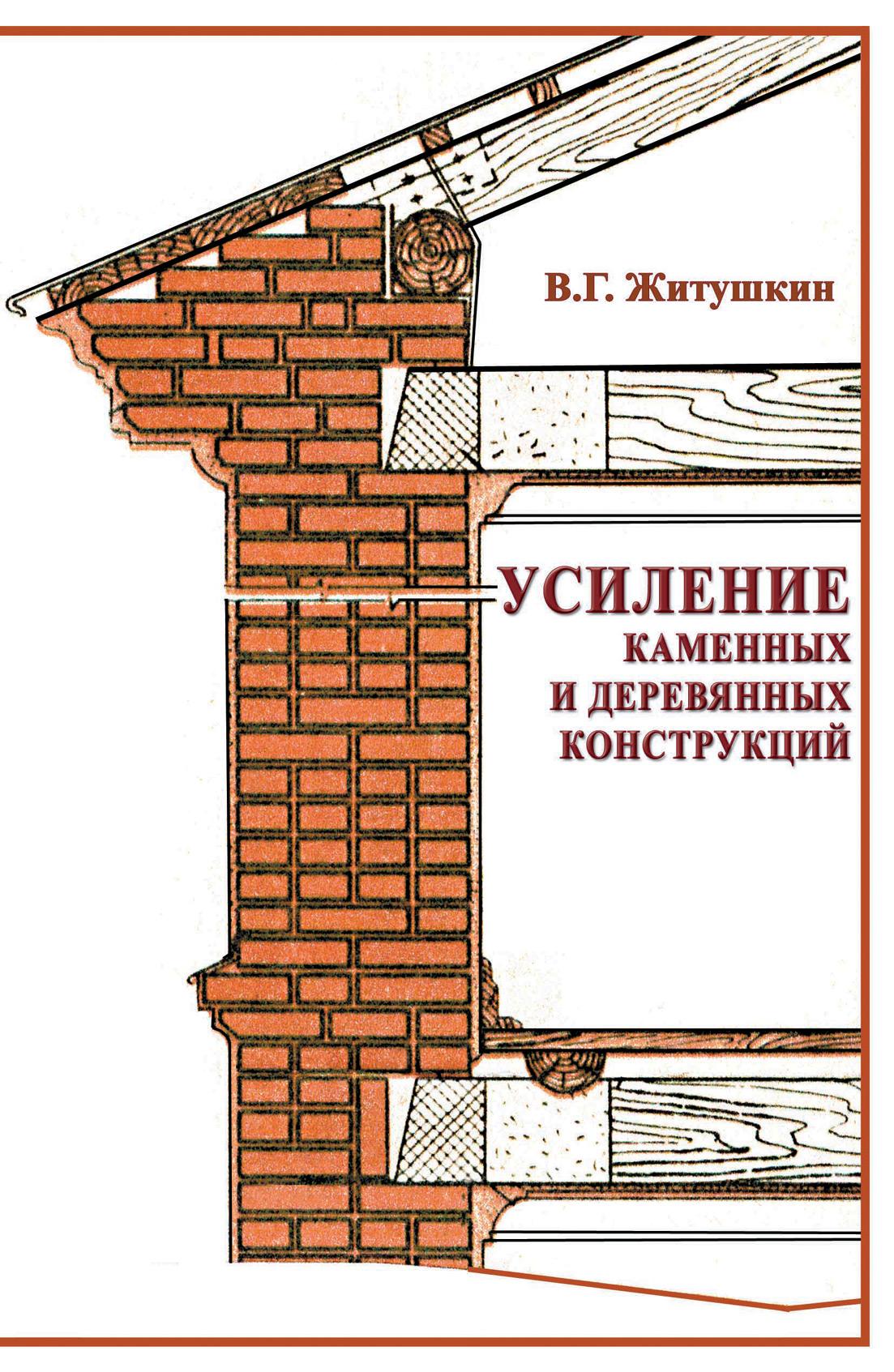В. Г. Житушкин Усиление каменных и деревянных конструкций