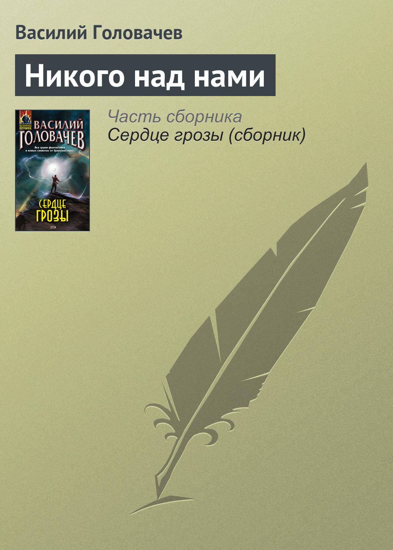 Василий Головачев Никого над нами василий головачев сердце грозы