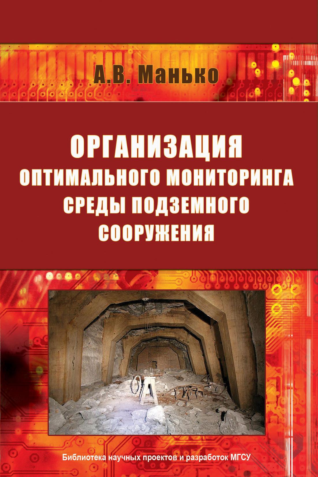 А. В. Манько Организация оптимального мониторинга среды подземного сооружения