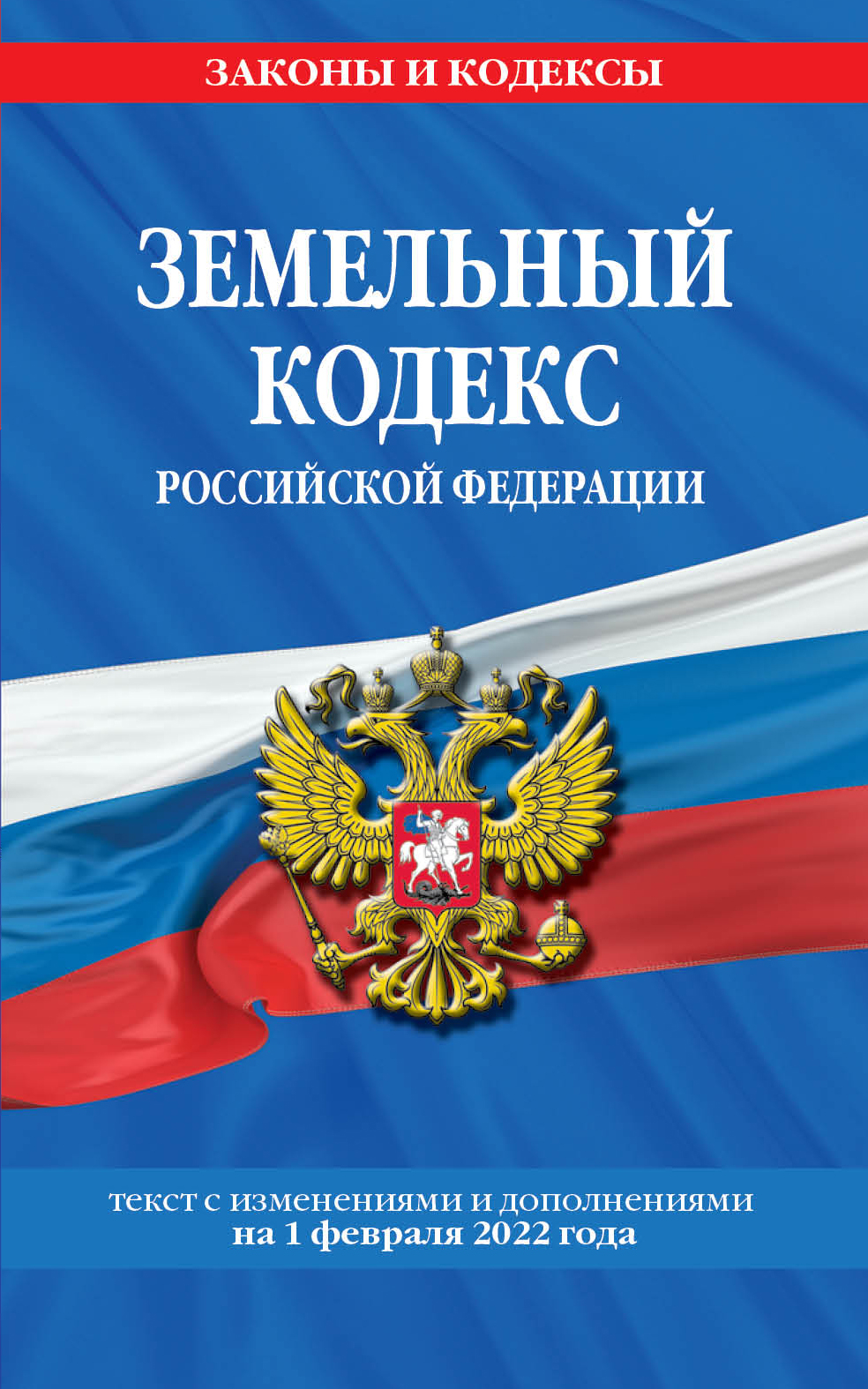 Отсутствует кодекс Российской Федерации. Текст с изменениями и дополнениями 20 ноября 2017 года