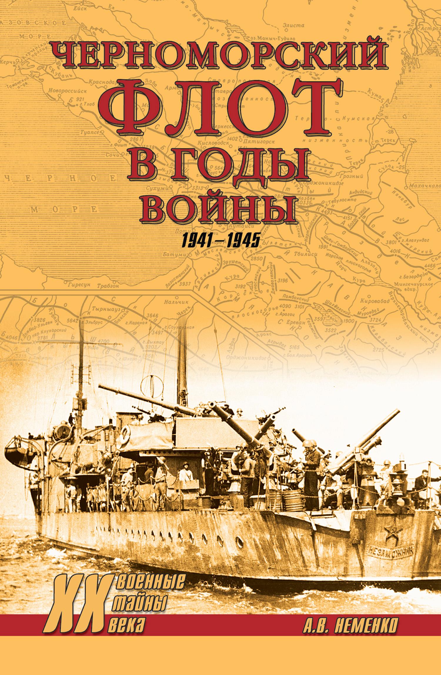 Александр Неменко Черноморский флот в годы войны. 1941–1945 цена и фото