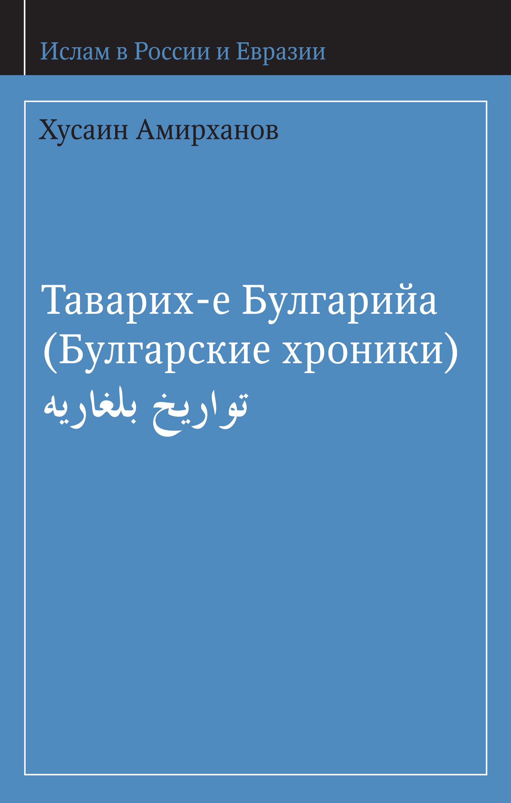 Таварих-е Булгарийа (Булгарские хроники)