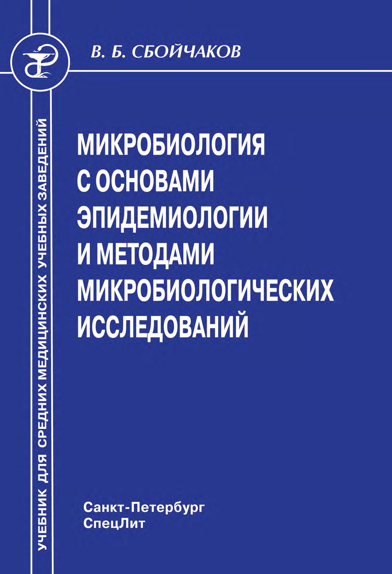Виктор Сбойчаков Микробиология с основами эпидемиологии и методами микробиологических исследований сбойчаков в микробиология основы эпидемиологии и методы микробиологических исследований учебник isbn 9785299007459