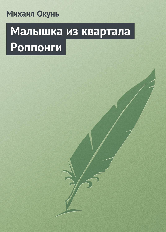 купить Михаил Окунь Малышка из квартала Роппонги по цене 10 рублей