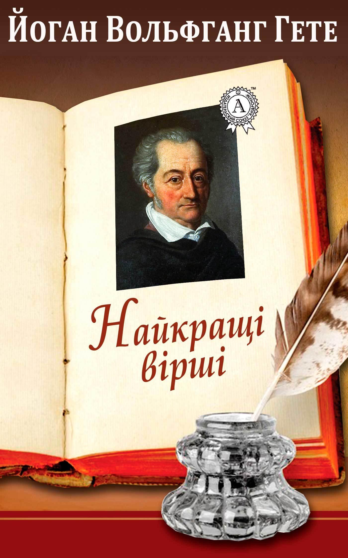 Иоганн Вольфганг фон Гёте Найкращі вірші отсутствует пісна кухня найкращі страви від закусок до десертів